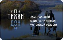 Официальный туристический портал
